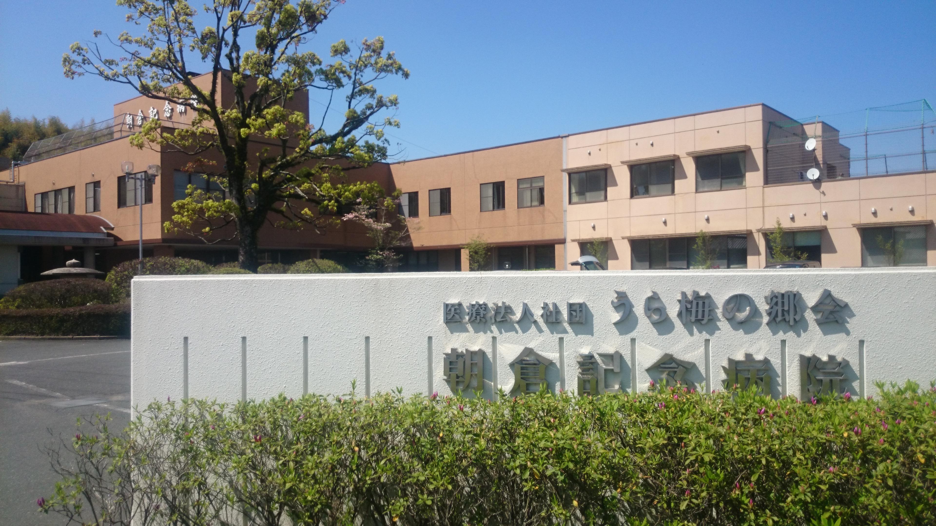 福岡 記念 病院 コロナ